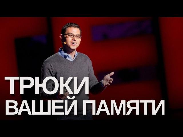ТРЮКИ ПАМЯТИ НА КОТОРЫЕ СПОСОБЕН КАЖДЫЙ ДЖОШУА ФОР RUS VOICE