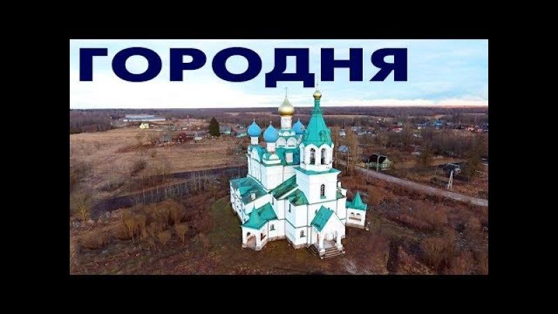 Церковь Димитрия Солунского в Городне