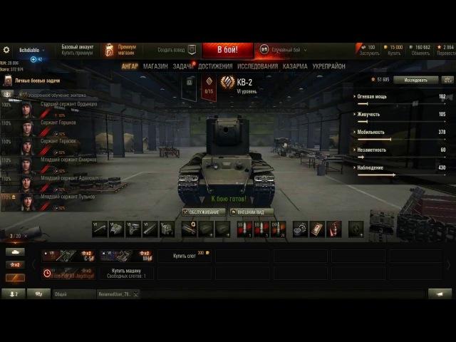 БОНУС КОД НА 15 000 ЗОЛОТА(100% РАБОТАЕТ) НОВЕЙШИЙ СПОСОБ ПОЛУЧИТЬ ЗОЛОТО В World of tanks!