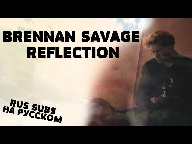 BRENNAN SAVAGE - Reflection   Перевод