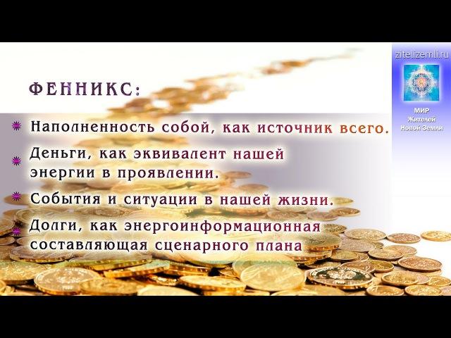 ФЕННИКС | Долги, как энергоинформационная составляющая сценарного плана