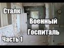 Сталк Заброшенный военный госпиталь,часть 1