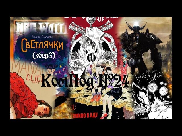 КомПод №24 s6ep3 Клик Томино в Аду Ноты Судьбы ABC Warriors Готэм и Чёрная Пантера