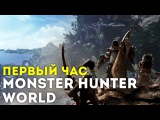 Monster Hunter: World - начало игры (PS4, X1)