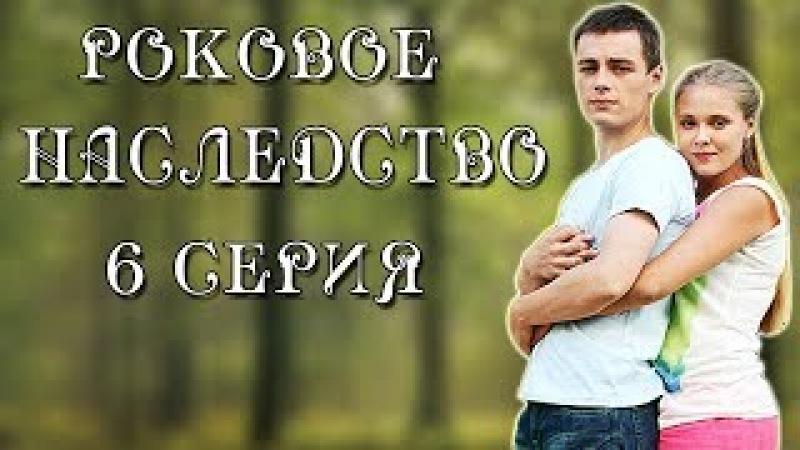 Роковое наследство 6 серия Приключенческий детектив фильм сериал » Freewka.com - Смотреть онлайн в хорощем качестве