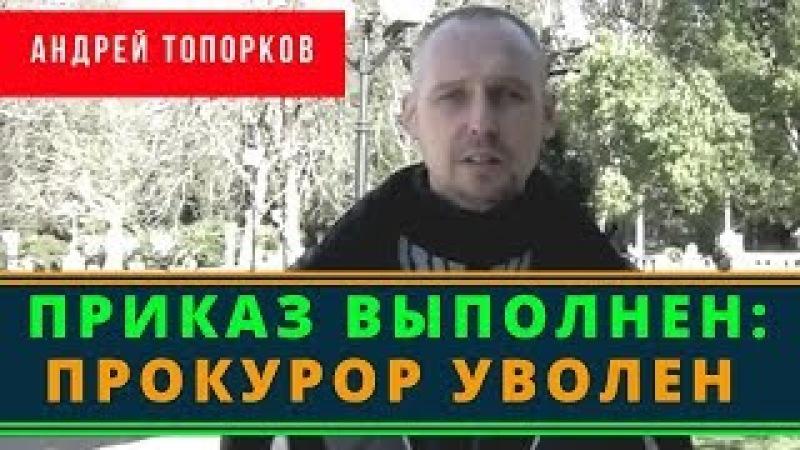 Андрей Топорков:приказ выполнен - прокурор уволен | Возрождённый СССР Сегодня
