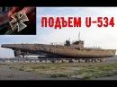 ПОДЪЕМ НЕМЕЦКОЙ ПОДЛОДКИ U 534