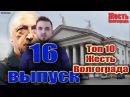 ТОП 10 Жесть Волгограда 16 выпуск самые жесткие происшествия за неделю 05.03.18 - 11.03.18