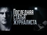 Премьера. Детективный сериал Последняя статья журналиста  с понедельника на...