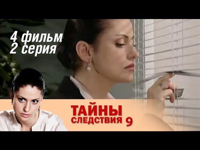 Тайны следствия. 9 сезон. 4 фильм. Треугольник ненависти. 2 серия (2011) Детектив @ Рус...