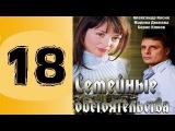 Семейные обстоятельства 18 серия 2016 русские мелодрамы 2016 russkie melodrami 2016 seriali