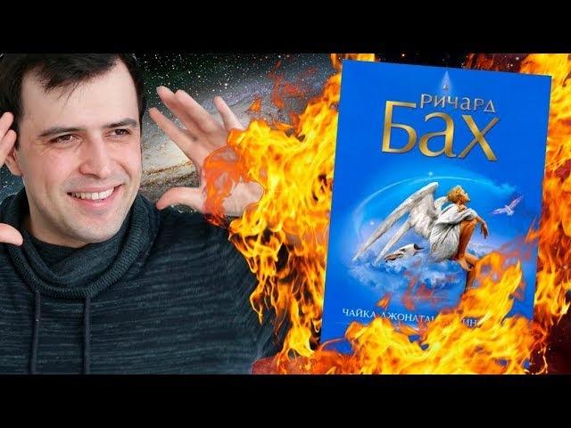 СЕКТАНТСТВО ДЛЯ ПОДРОСТКОВ Чайка Джонатан Ливингстон