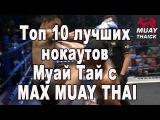 Топ 10 лучших нокаутов Муай Тай с MAX MUAY THAI njg 10 kexib[ yjrfenjd vefq nfq c max muay thai