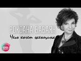 Роксана Бабаян - Чего хочет женщина (Studio video)