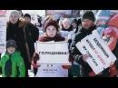 Дядя Вова мы с тобой! - флешмоб обманутых дольщиков ЖК Новинки Смарт Сити