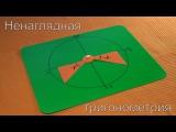 Ненаглядная тригонометрия