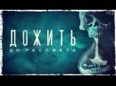 [PS4] Until Dawn: Дополнительные материалы и ОПРОС.