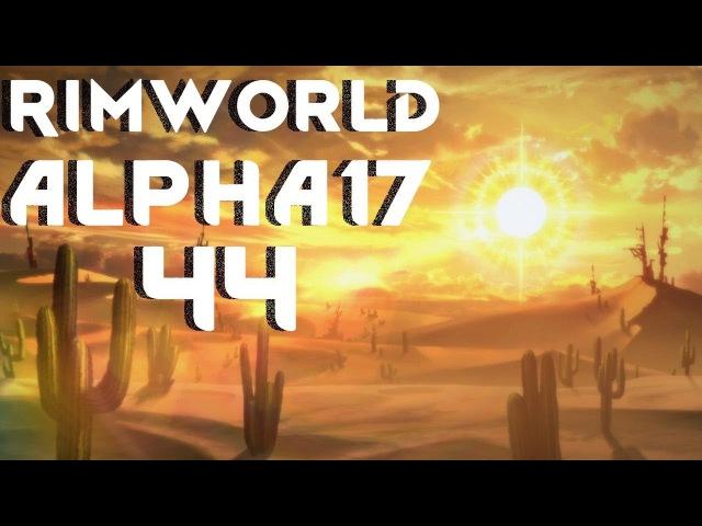 Прохождение RimWorld: ИЗГНАННИК 44 - МНОГО ИВЕНТОВ!