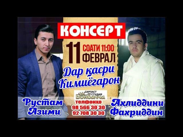Шоу консерти Ахлиддин Фахриддин дар Исфара ва Чилгази (11 феврал 11:00 df 15:00)