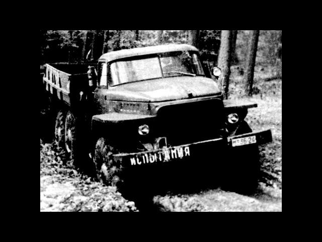 УралЗиС НАМИ 375 1958
