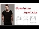 Выкройка мужской футболки Пошаговое построение выкройки