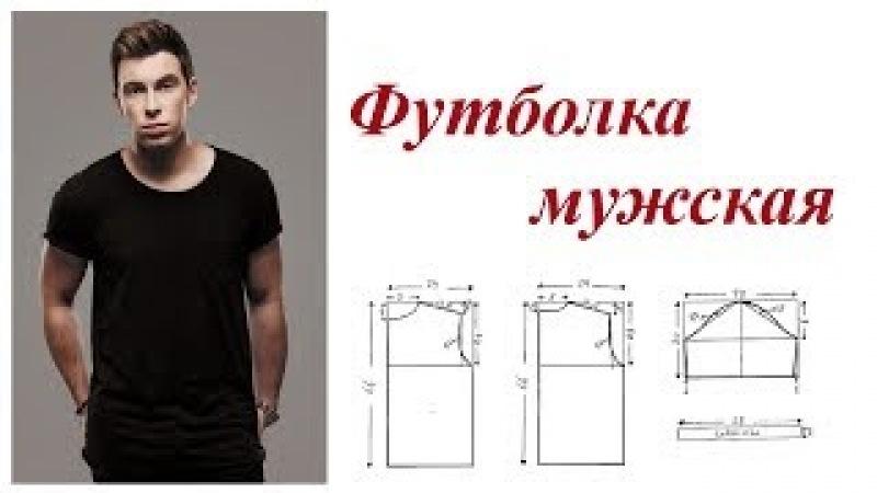 Выкройка мужской футболки. Пошаговое построение выкройки