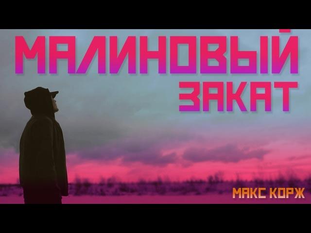 Макс Корж - Малиновый Закат (Beatbox Guitar cover by Moolah)