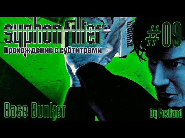 [Прохождение с субтитрами] Syphon Filter: Mission 9 - Base Bunker (Hard Mode)
