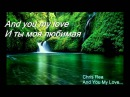 1 Chris Rea And You My Love With English and Russian lyrics jointly!