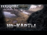 World of Tanks. Песок. HD-карты.