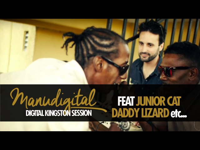 MANUDIGITAL JUNIOR CAT, FAMOUS FACE, DADDY LIZARD - DIGITAL KINGSTON SESSION (Official Video)