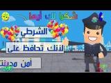Детский арабский развивающий мультик без музыки no music 6 children's Arabic educational cartoon