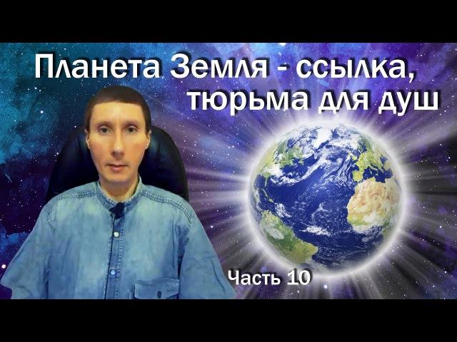 Планета Земля - ссылка, тюрьма для душ (ч.10) Высшие Я и их измерения | Ловушки | Выход из Демиурга