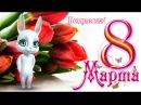 Лучшее поздравление С 8 марта! Цветы,Музыка, стихи для тебя! Зуби зайка!