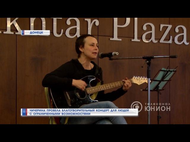 Чичерина провела благотворительный концерт для людей с ограниченными возможностями. 22.02.2018