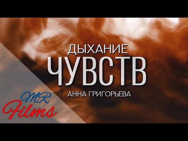 фанвидео по мотивам книги Дыхание чувств Анна Григорьева
