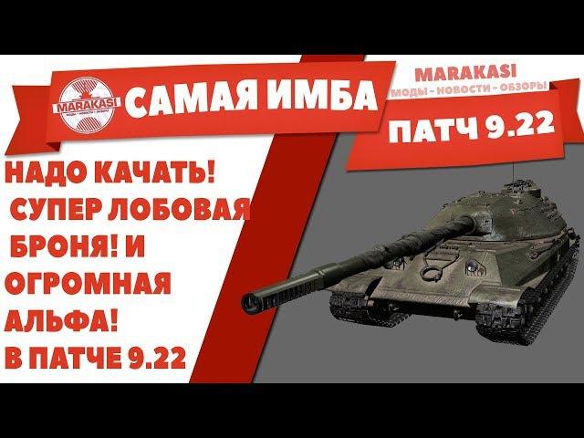 САМЫЙ ЛУЧШИЙ ТАНК ПАТЧ 9 22 WOT ПО ТТХ СУПЕР ЛОБОВАЯ БРОНЯ И ОГРОМНАЯ АЛЬФА World of Tanks