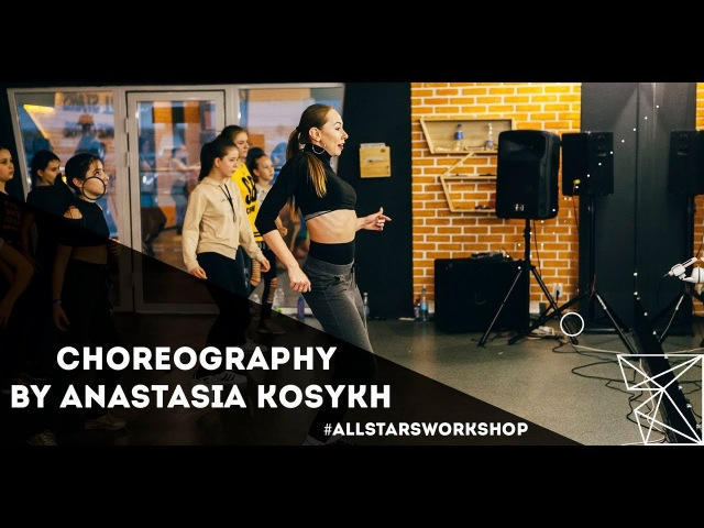 Tinashe – Faded Love (ft. Future) Choreography by Анастасия Косых All Stars Workshop 2018