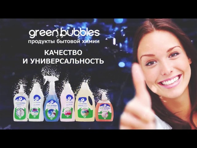 Green Bubbles.Продукты АРМЕЛЬ.Аля Мухортова