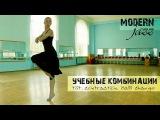 Учебные комбинации в технике modern-jazz танца. Анонс.