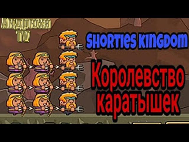 Королевство коротышек (Shorties kingdom)
