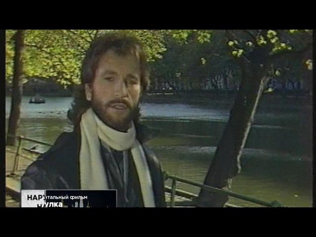 Игорь Тальков — Чистые пруды (RUSONG TV)