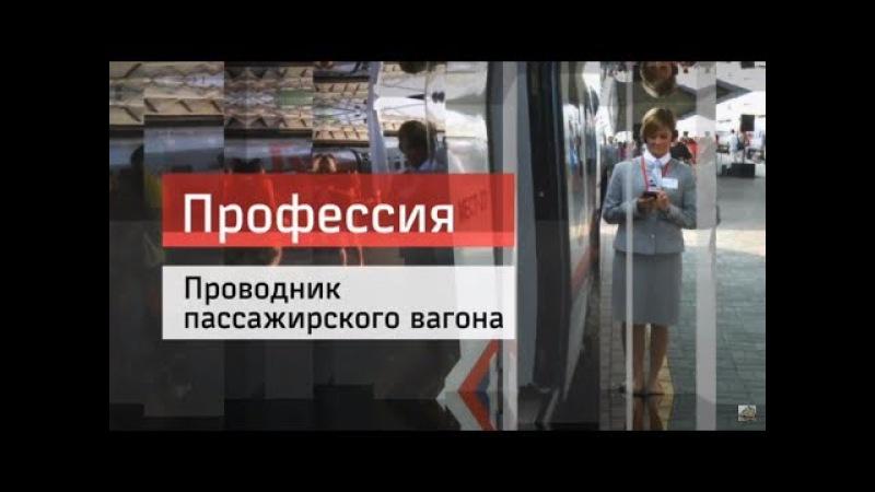 Железнодорожные профессии ¦ Профессия проводник пассажирского вагона.