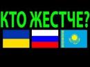 Украина Россия Казахстан Где строже законы