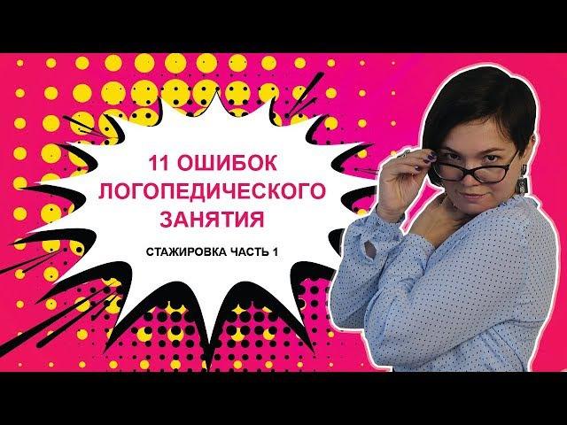 8. 11 ошибок логопедического занятия (часть 1)