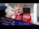 Обратная сторона Луны - Сезон 2 Серия 12 - фантастический детектив HD