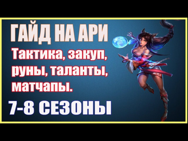 ГАЙД НА АРИ 7 СЕЗОН| ЛИГА ЛЕГЕНД| LEAGUE OF LEGENDS 7 SEASON| AHRI GUIDE