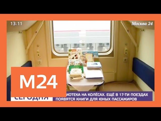 Книги для юных пассажиров появятся еще в 17 ти поездах