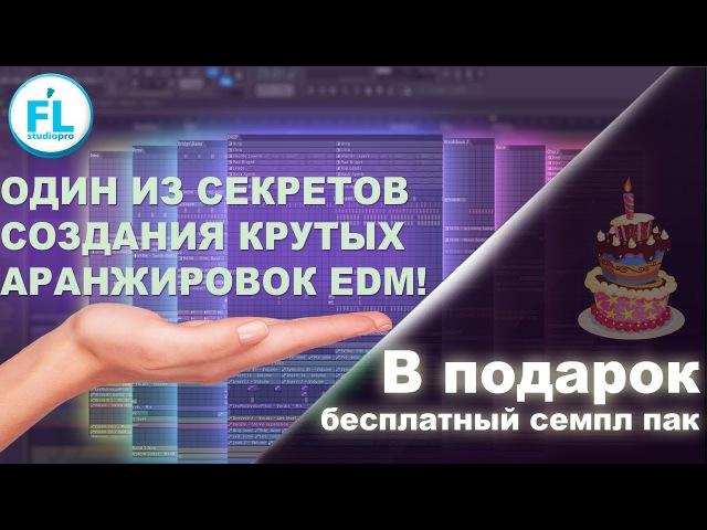 Секрет ярких EDM аранжировок