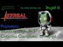 KSP: Карьера - Миссия Луна-3 Спасти Сатрикс: Старт! (эпизод 16)